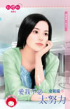 cover--愛呦第一次系列--Book01--愛呦第一次系列之一--愛我不必太努力.jpg