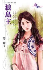 cover--金巫書坊系列--Book03--金巫書坊系列之三--狼島主.JPG