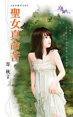 cover--金巫書坊系列--Book04--金巫書坊系列之四--聖女真命苦.JPG