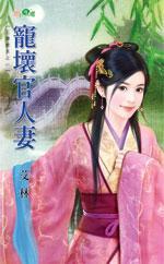 cover--三娘教夫系列--Book01--三娘教夫系列之一--寵壞官人妻.JPG