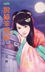 cover--三娘教夫系列--Book02--三娘教夫系列之二--脫線笨賭娘.JPG