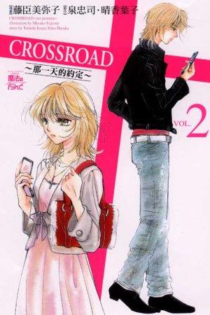 cover--CROSSROAD~那一天的約定~02.jpg