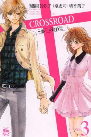 cover--CROSSROAD~那一天的約定~03.jpg
