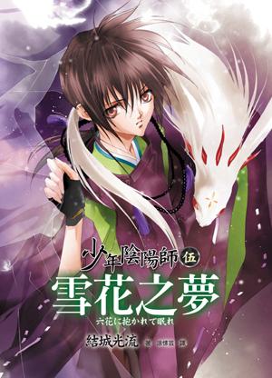 cover--少年陰陽師系列(伍)--雪花之夢.jpg