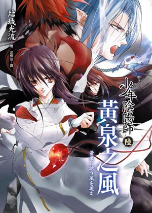 cover--少年陰陽師系列(陸)--黃泉之風.jpg