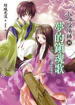 cover--少年陰陽師系列(捌)--夢的鎮魂歌.jpg