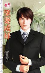 cover--惜妻如金系列--Book01--惜妻如金系列之一--望妻成母.JPG