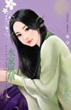 cover--艷色無邊系列--Book04--艷色無邊系列之四--水家風華.jpg