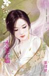 cover--艷色無邊系列--Book05--艷色無邊系列之五--水家千嬌.jpg