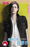 cover--愛呦第一次系列--Book05--愛呦第一次系列之五--愛我只准看著我.jpg