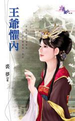 cover--王爺懼內.JPG