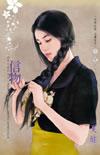 cover--都是你搞的鬼系列--Book01--都是你搞的鬼系列之一--信物.jpg