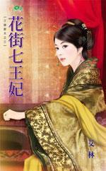 cover--三娘教夫系列--Book03--三娘教夫系列之三--花街七王妃.JPG