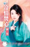 cover--冷情焚心.jpg