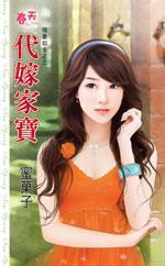 cover--惜妻如金系列--Book03--惜妻如金系列之三--代嫁家寶.JPG