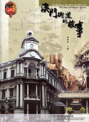 cover--澳門故事系列--Book01--澳門故事系列之一--澳門街道的故事.bmp