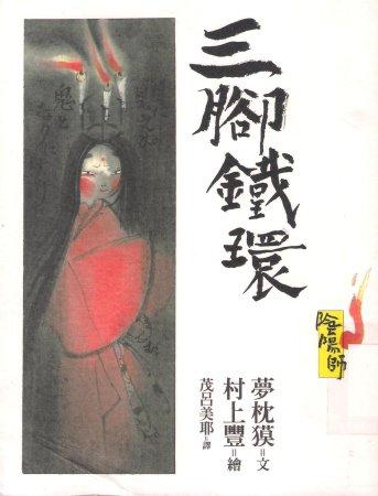 cover--陰陽師系列--Book11--陰陽師系列第十一部--三腳鐵環.jpg