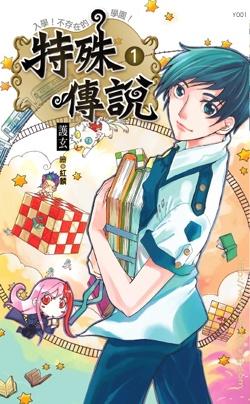cover--特殊傳說系列--Book01--特殊傳說系列1--入學!不存在的學園!.jpg