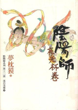 cover--陰陽師系列--Book12--陰陽師系列第十二部--夜光杯卷.jpg