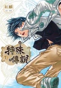 cover--特殊傳說系列--Book01--特殊傳說1.jpg