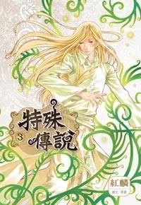 cover--特殊傳說系列--Book01--特殊傳說3.jpg