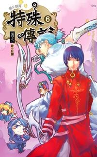 cover--特殊傳說系列--Book06--特殊傳說系列之六--闇之競賽.jpg