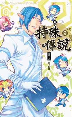 cover--特殊傳說系列--Book09--特殊傳說系列之九--分別.jpg
