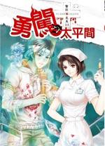 cover--醫院見鬼系列--Book03--醫院見鬼系列之三--勇闖太平間.jpg