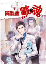 cover--醫院見鬼系列--Book04--醫院見鬼系列之四--隔離室驚魂.jpg
