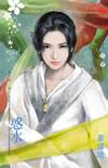 cover--盛唐圖系列--Book01--盛唐圖系列卷一--惑水.jpg
