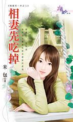 cover--假面另一半系列系列--Book02--假面另一半系列系列之二--相妻先吃掉.JPG