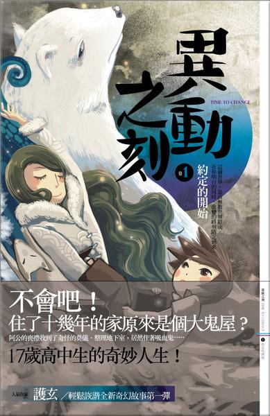 cover--異動之刻系列--Book01--異動之刻系列1--約定的開始.jpg