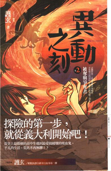 cover--異動之刻系列--Book02--異動之刻系列2--被奪與爭奪者.jpg
