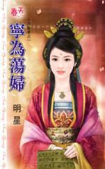 cover--十月髮妻系列--Book01--十月髮妻系列之一--寧為蕩婦.JPG