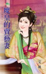 cover--一王三帥系列--Book01--一王三帥系列之一--魔皇的賣藝妻.JPG