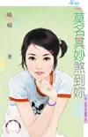 cover--愛情沒有邏輯系列--Book04--愛情沒有邏輯系列之四--莫名其妙煞到妳.jpg