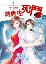 cover--醫院見鬼系列--Book05--醫院見鬼系列之五--病房生死鬥.jpg