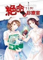 cover--醫院見鬼系列--Book06--醫院見鬼系列之六--絕命診療室.jpg