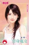 cover--征服遊戲系列--Book01--征服遊戲系列之一--替身處女.jpg
