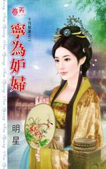 cover--十月髮妻系列--Book02--十月髮妻系列之二--寧為妒婦.JPG