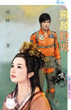 cover--天賜情緣系列--Book02--天賜情緣系列卷二--飛越謎城.jpg