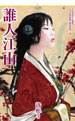 cover--誰人江山.jpg