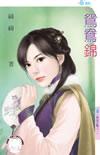 cover--柳家四豔系列--Book01--柳家四豔系列之一--鴛鴦錦.jpg