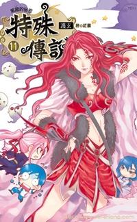 cover--特殊傳說系列--Book11-特殊傳說系列11--黑館的秘密.jpg