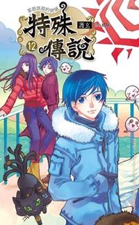 cover--特殊傳說系列--Book12-特殊傳說系列12--家庭旅遊的開端.jpg