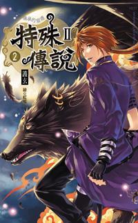 cover--特殊傳說系列--Book22--特殊傳說系列22--傳承的變遷.jpg