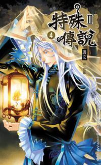 cover--特殊傳說系列--Book24--特殊傳說系列24--救贖.jpg