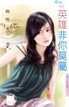 cover--五芒星傳系列--Book01--五芒星傳系列之一--英雄非你莫屬.jpg