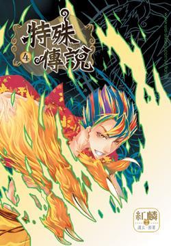 cover--特殊傳說系列--Book04--特殊傳說4.jpg