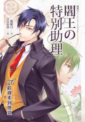cover--閻王的特別助理系列--Book01--閻王的特別助理系列01--歡迎來到地獄.jpg